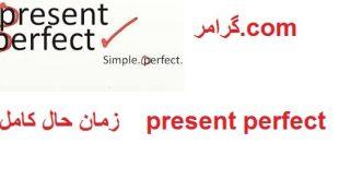 آموزش گرامر زبان انگلیسی زمان حال کامل